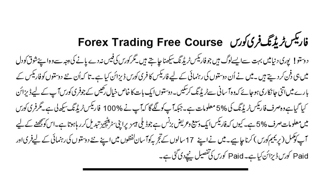 Forex Trading Free Course